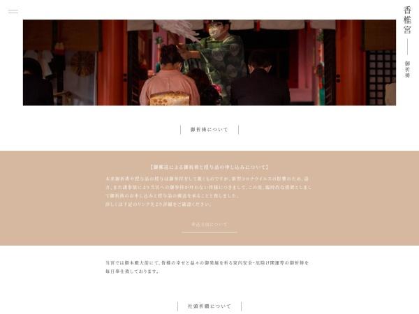 Screenshot of kashiigu.com