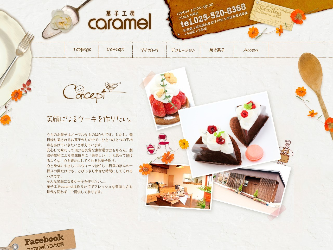菓子工房Caramel