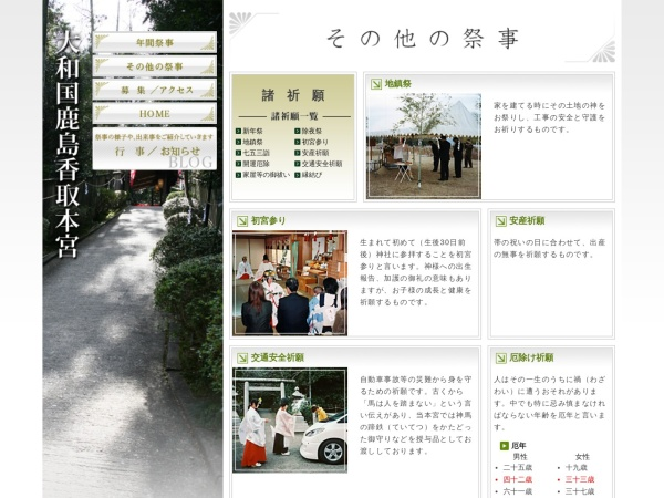 Screenshot of kashima-katori.com