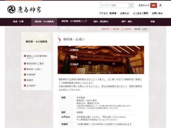 Screenshot of kashimajingu.jp
