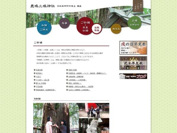 Screenshot of kashimamishima.jp