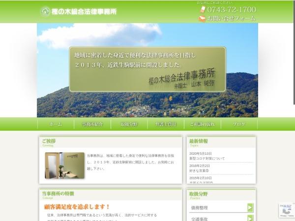 Screenshot of kashinoki-law.com