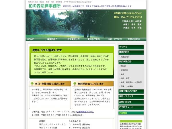 http://kashiwa-no-mori.jp/