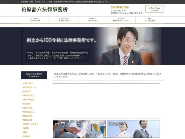 http://kashiwabara-law.jp/