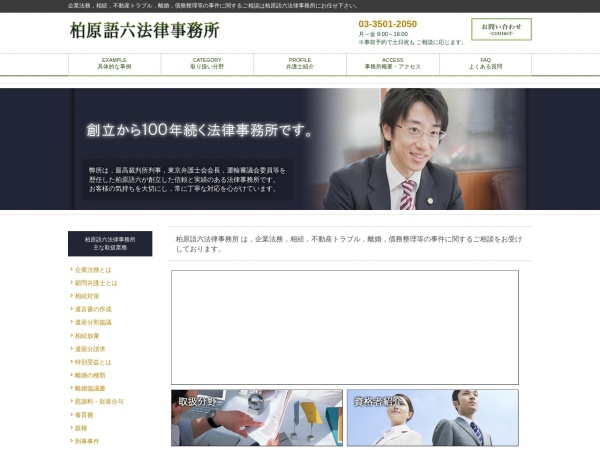 Screenshot of kashiwabara-law.jp