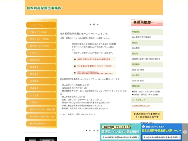 Screenshot of kashiwagikaikei.tkcnf.com