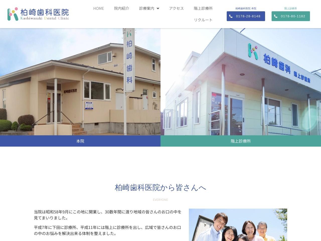 柏崎歯科医院 (青森県八戸市)