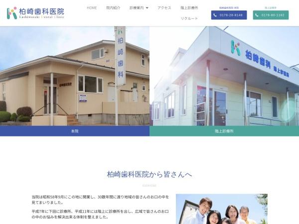 Screenshot of kashiwazaki-dental.com