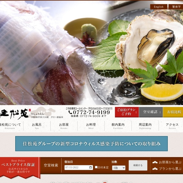 Screenshot of kasyouen.com