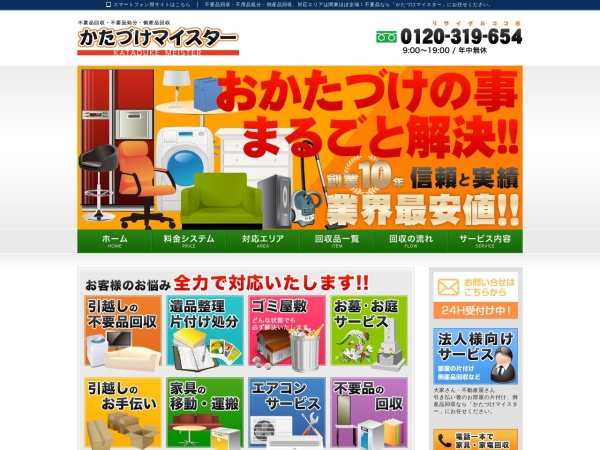 Screenshot of kataduke-m.com