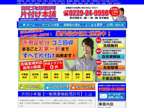 Screenshot of katadukehonpo.net