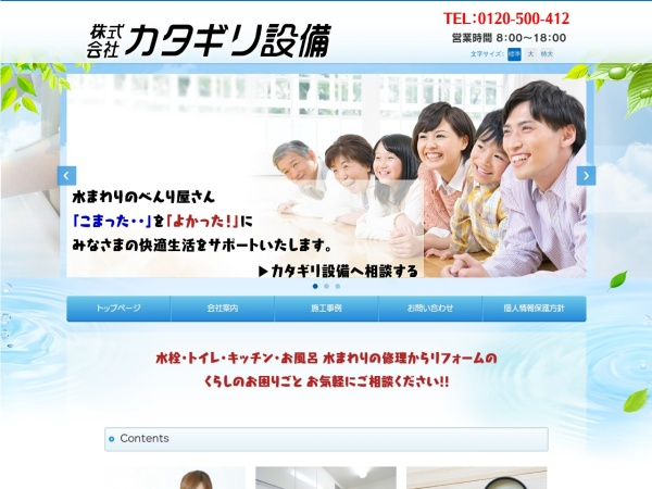 Screenshot of katagiri-setubi.com