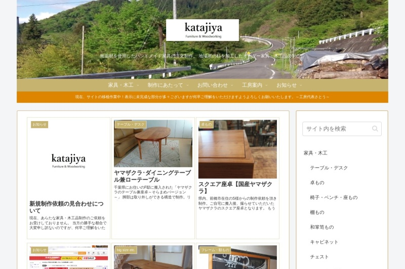 Screenshot of katajiya.jp