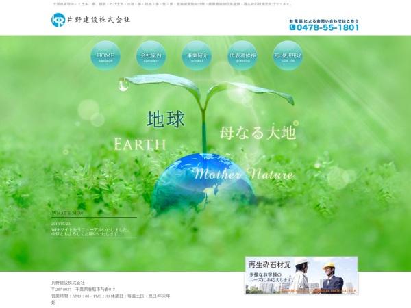 Screenshot of katano-k.co.jp