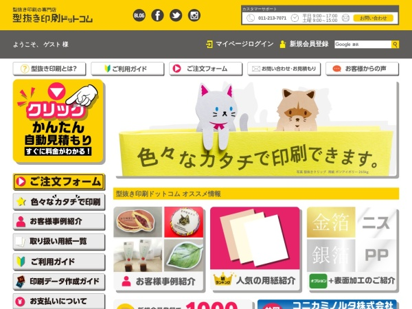 Screenshot of katanuki-insatsu.com