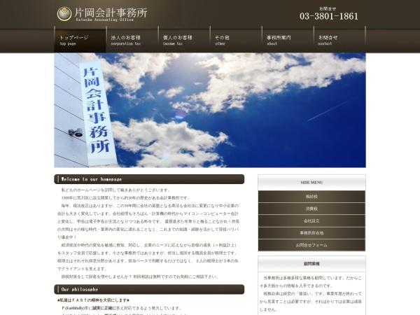 http://kataoka-kaikei.net