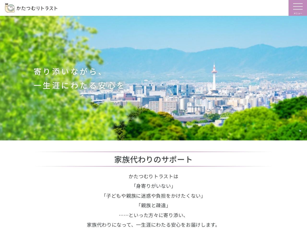 一般社団法人京都高齢者支援協会 かたつむりトラスト | 京都・滋賀のシニア・高齢者の身元保証などのサポート