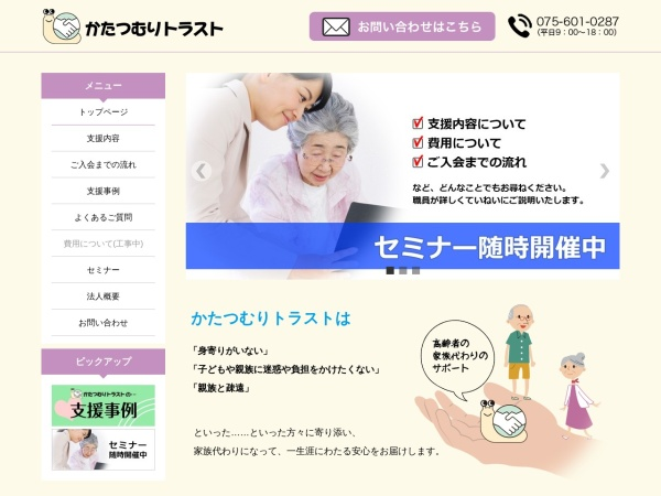 Screenshot of katatsumuri-t.com