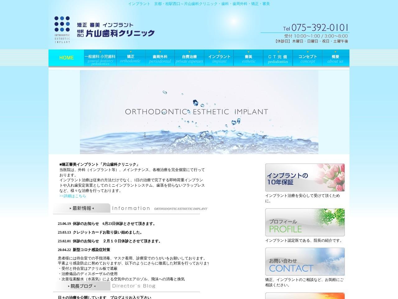 桂駅西口片山歯科クリニック (京都府京都市西京区)