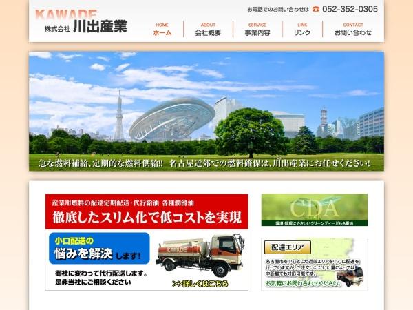 Screenshot of kawade-sangyo.com
