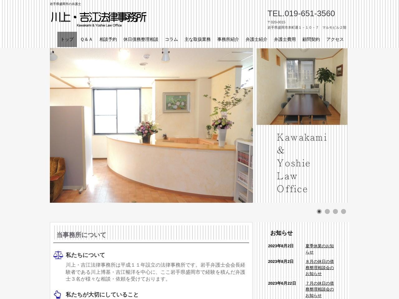 川上・吉江法律事務所