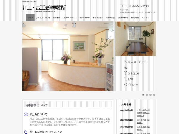 Screenshot of kawakami-law.com