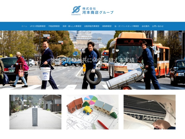 Screenshot of kawamoto-gr.com