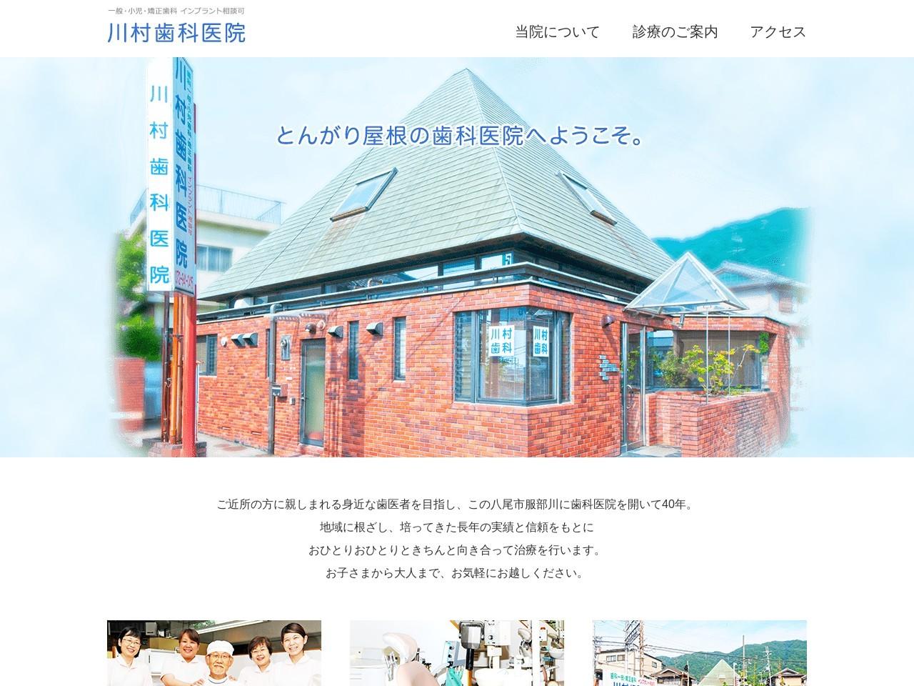 川村歯科医院 (大阪府八尾市)