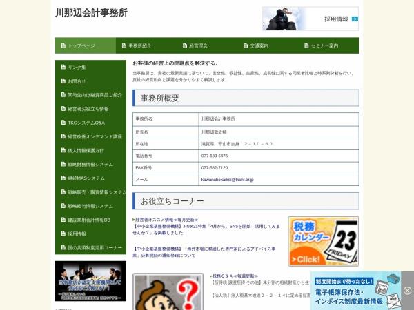 Screenshot of kawanabekaikei.tkcnf.com