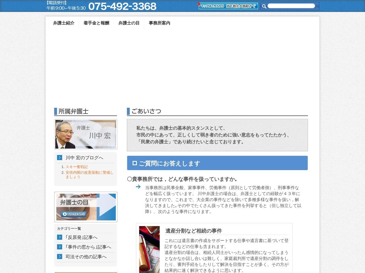 川中法律事務所