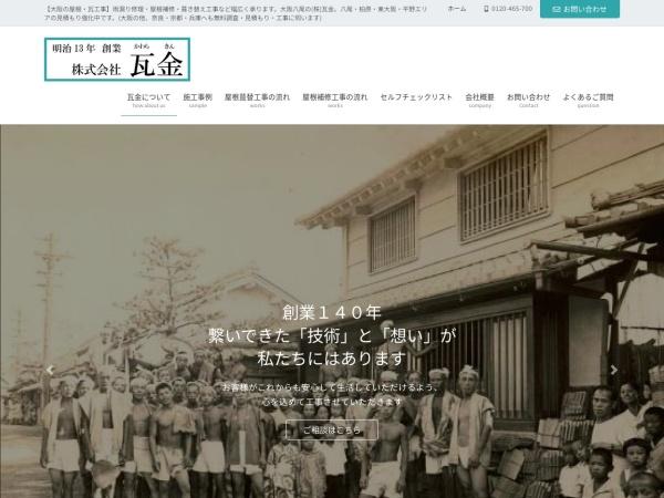 http://kawarakin.co.jp/