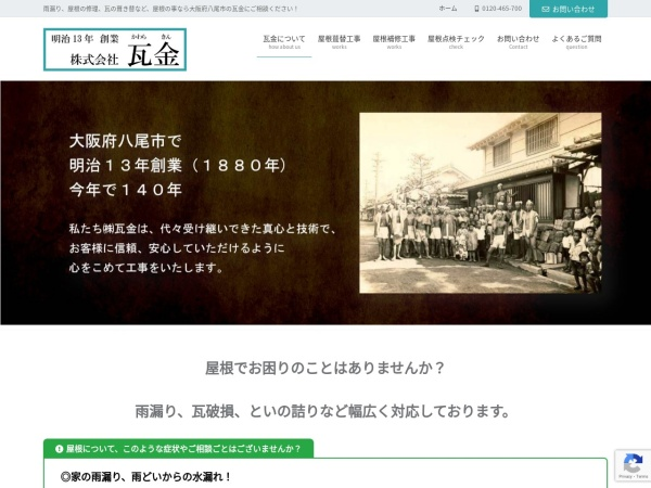 Screenshot of kawarakin.co.jp