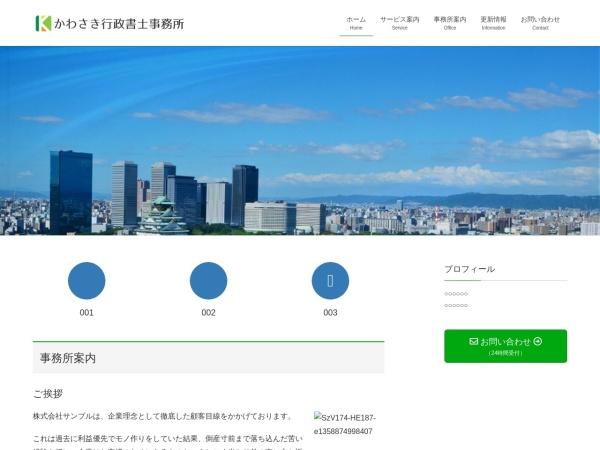 http://kawasaki-jimusho.com