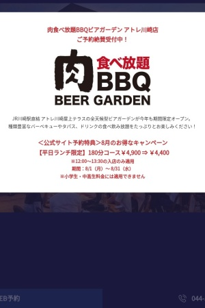 Screenshot of kawasaki.beergardens.jp