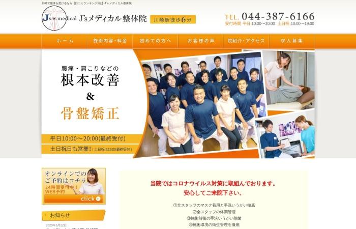 http://kawasaki.js-seitai.com/