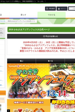 Screenshot of kawasaki.mypl.net