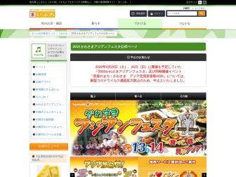 http://kawasaki.mypl.net/asianfesta/