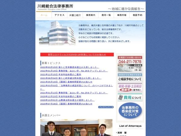Screenshot of kawasakisougou.com