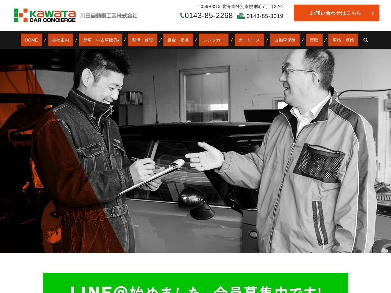 川田自動車工業株式会社