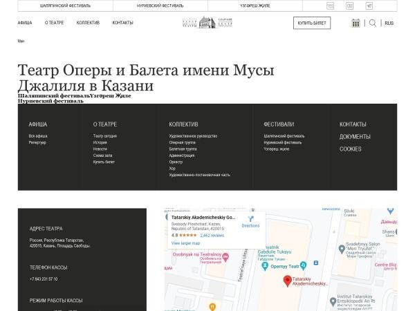 Screenshot of kazan-opera.ru
