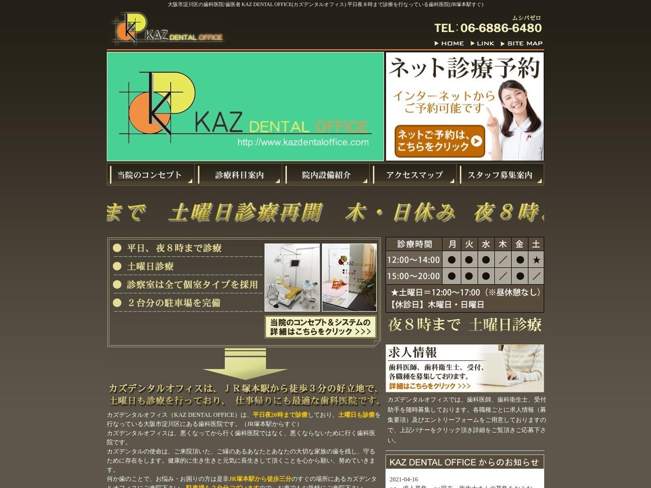 KAZ DENTAL OFFICE (大阪府大阪市淀川区)