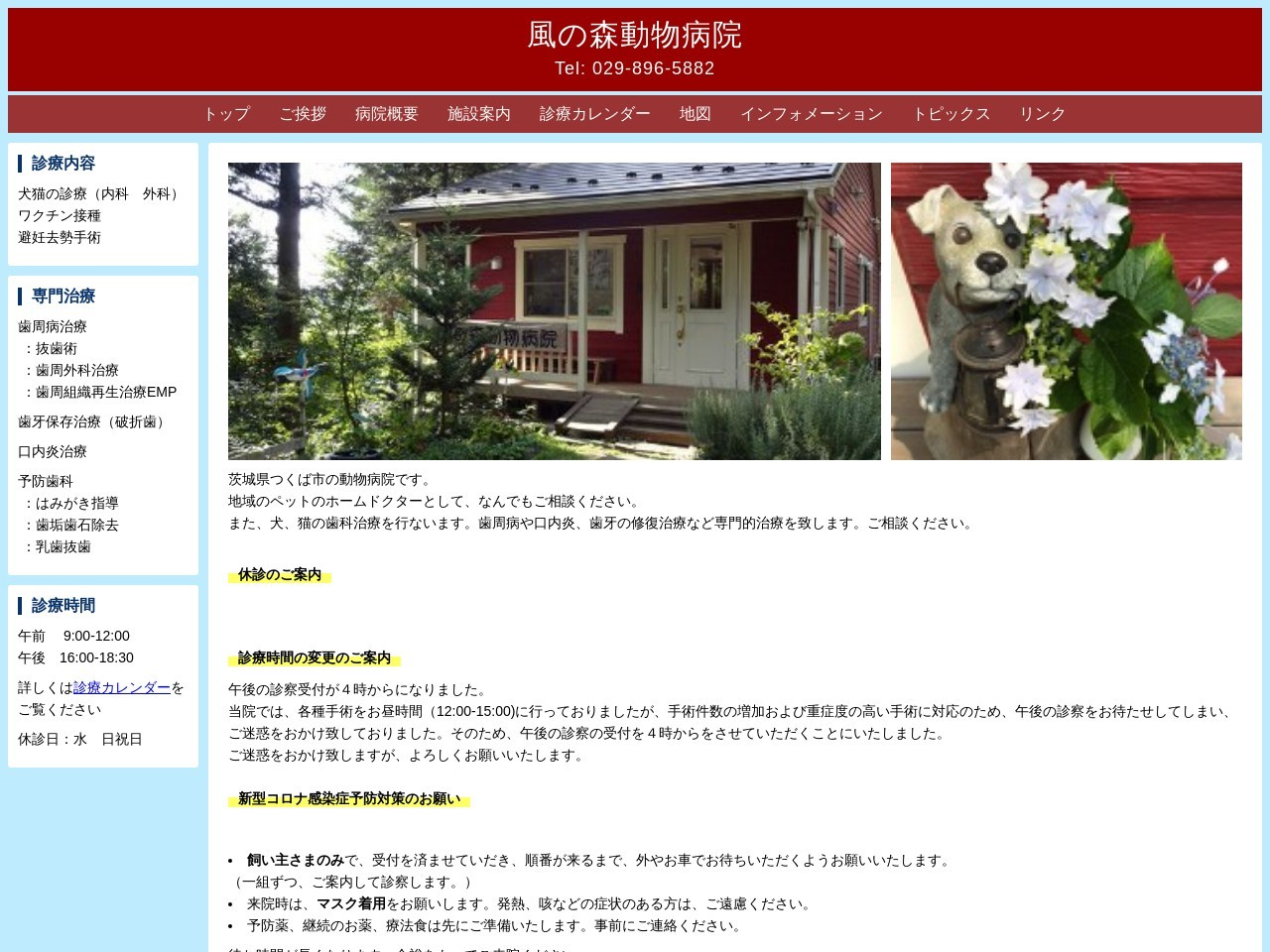 http://kazenomori-ah.jp