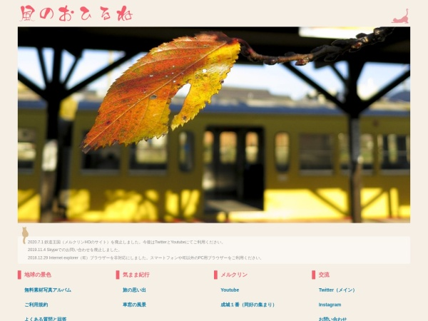 Screenshot of kazenoohirune.net