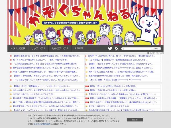 http://kazokuchannel.doorblog.jp/archives/35626592.html