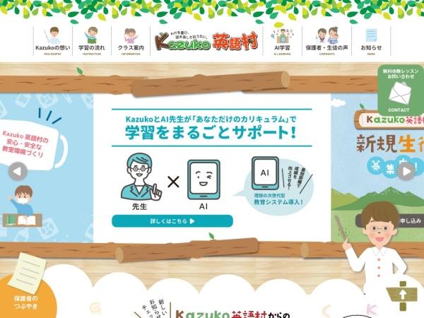 Screenshot of kazuko-eigomura.com