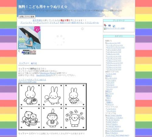 http://kazunurie.blog104.fc2.com/blog-entry-87.html