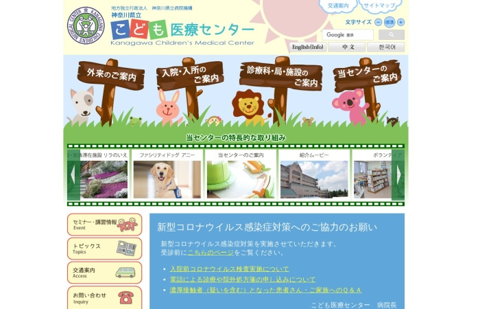 Screenshot of kcmc.kanagawa-pho.jp