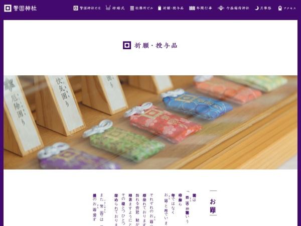 Screenshot of kegojinja.or.jp