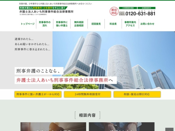 Screenshot of keiji-bengosi.com