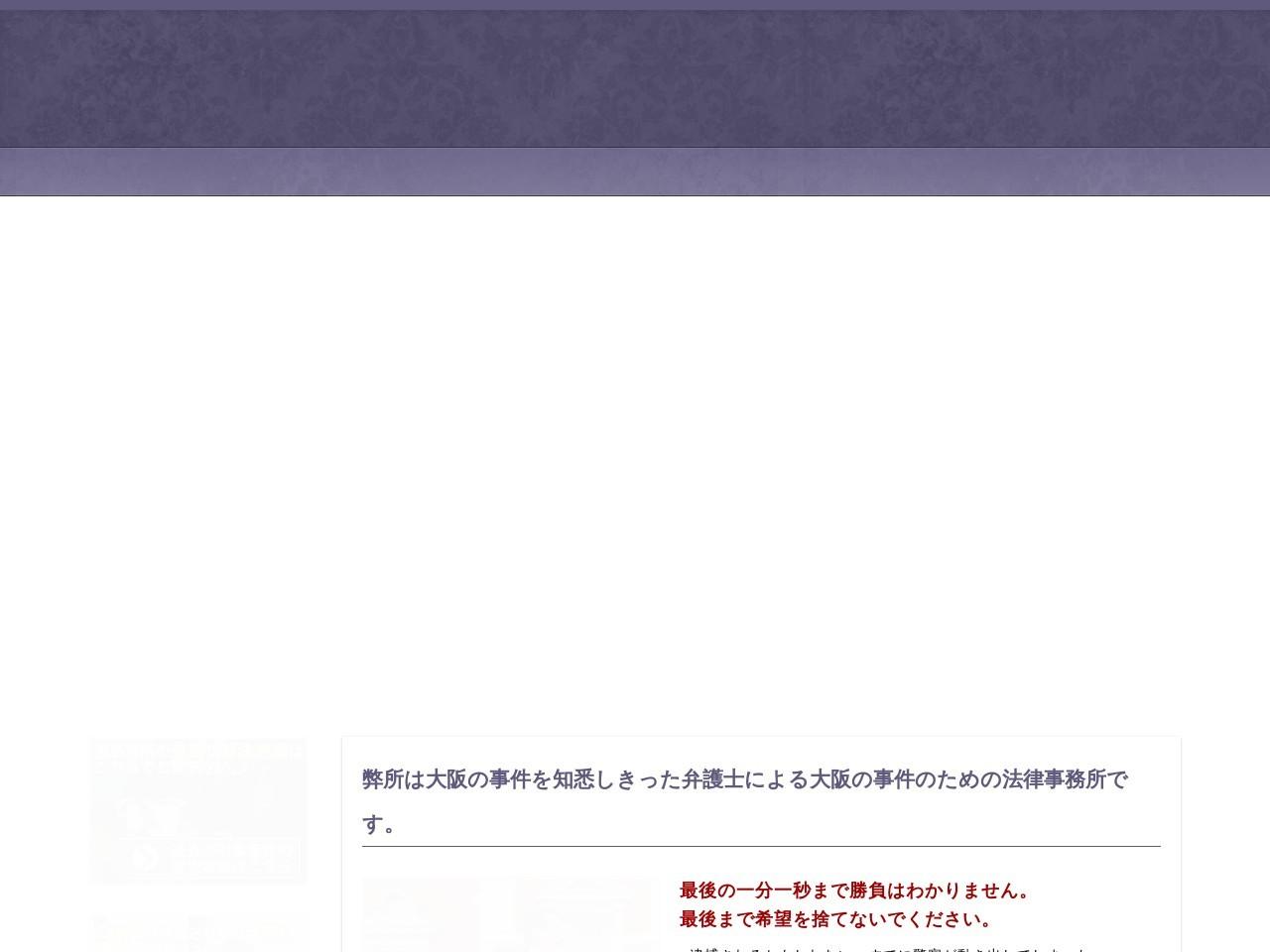 大阪刑事民事法律事務所